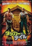 Tucker and Dale vs Evil - Japanese Movie Poster (xs thumbnail)