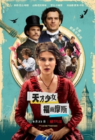 Enola Holmes - Chinese Movie Poster (xs thumbnail)