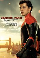 Spider-Man: Far From Home - Georgian Movie Poster (xs thumbnail)