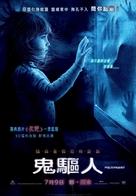 Poltergeist - Hong Kong Movie Poster (xs thumbnail)