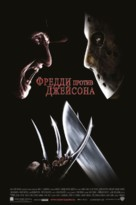 Freddy vs. Jason - Russian Movie Poster (xs thumbnail)