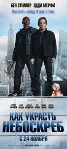 Tower Heist - Russian Movie Poster (xs thumbnail)