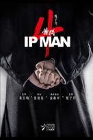 Yip Man 4 - Hong Kong Movie Poster (xs thumbnail)