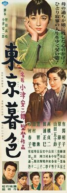 Tôkyô boshoku - Japanese Movie Poster (xs thumbnail)