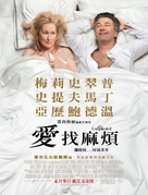 It's Complicated - Taiwanese Movie Poster (xs thumbnail)