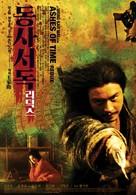 Dung che sai duk - South Korean Movie Poster (xs thumbnail)