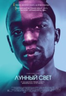 Moonlight - Russian Movie Poster (xs thumbnail)