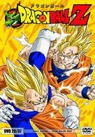"""""""Dragon Ball Z"""" - Portuguese Movie Cover (xs thumbnail)"""