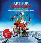 Arthur Christmas - Greek Video release movie poster (xs thumbnail)