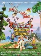 Priklyuchenya Alenushki i Eremi - Russian Movie Poster (xs thumbnail)