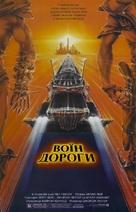 Mad Max 2 - Ukrainian poster (xs thumbnail)