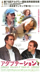 Adaptation. - Japanese Movie Poster (xs thumbnail)
