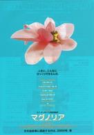 Magnolia - Japanese Movie Poster (xs thumbnail)