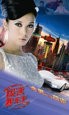 Speed Racer - Chinese Movie Poster (xs thumbnail)