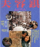 Fu rong zhen - Chinese Movie Poster (xs thumbnail)