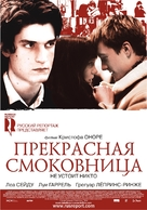 La belle personne - Russian Movie Poster (xs thumbnail)
