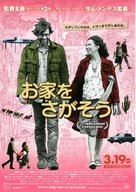 Away We Go - Japanese Movie Poster (xs thumbnail)