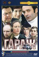 Garazh - Russian DVD cover (xs thumbnail)