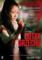 Tian zhu ding - Polish Movie Poster (xs thumbnail)
