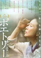Shi - Japanese Movie Poster (xs thumbnail)