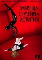 """American Horror Story"" - Bulgarian Movie Poster (xs thumbnail)"