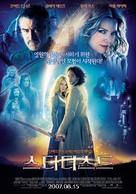 Stardust - South Korean Movie Poster (xs thumbnail)