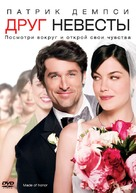 Made of Honor - Russian Movie Cover (xs thumbnail)