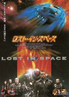 Lost in Space - Japanese Movie Poster (xs thumbnail)