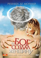 And God Created Woman - Russian DVD movie cover (xs thumbnail)