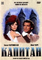 Le capitan - Russian DVD cover (xs thumbnail)