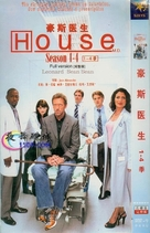 """""""House M.D."""" - Chinese DVD movie cover (xs thumbnail)"""