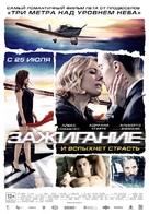 Combustión - Russian Movie Poster (xs thumbnail)