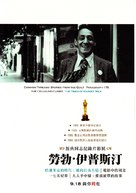 The Times of Harvey Milk - Japanese Movie Poster (xs thumbnail)