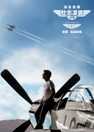 Top Gun: Maverick - Hong Kong Movie Poster (xs thumbnail)