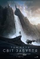 Oblivion - Ukrainian poster (xs thumbnail)