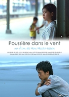 Lian lian feng chen - French Movie Poster (xs thumbnail)