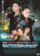 Seung chi sun tau - Japanese Movie Cover (xs thumbnail)