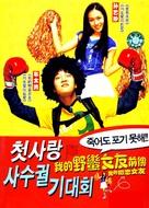 Cheotsarang sasu gwolgidaehoe - Chinese Movie Poster (xs thumbnail)