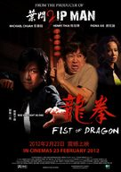 Fist of Dragon - Malaysian Movie Poster (xs thumbnail)