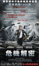 Source Code - Hong Kong Movie Poster (xs thumbnail)