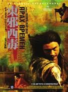 Dung che sai duk redux - Russian Movie Poster (xs thumbnail)