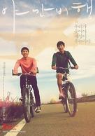 Ya-gan-bi-haeng - South Korean Movie Poster (xs thumbnail)