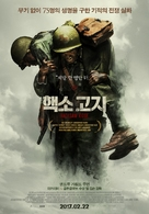 Hacksaw Ridge - South Korean Movie Poster (xs thumbnail)