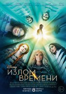 A Wrinkle in Time - Kazakh Movie Poster (xs thumbnail)