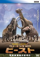 """""""Walking with Beasts"""" - Japanese DVD movie cover (xs thumbnail)"""