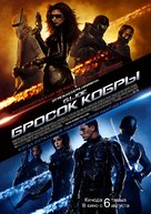 G.I. Joe: The Rise of Cobra - Kazakh Movie Poster (xs thumbnail)