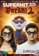 Zhapatlela 2 - Indian Movie Poster (xs thumbnail)