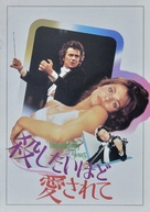 Unfaithfully Yours - Japanese Movie Poster (xs thumbnail)