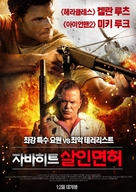 Java Heat - South Korean Movie Poster (xs thumbnail)
