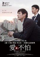 Ya-gan-bi-haeng - Taiwanese Movie Poster (xs thumbnail)